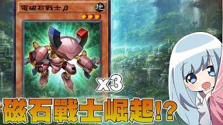 ????遊戲王Duel Links 磁石戰士β 總算能三張! 能不能成為新主流!? 來實況看看吧!