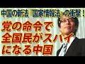 中国『国家情報法』の衝撃!命令一つで全国民がスパイになる中国...|竹田恒泰チャンネル2