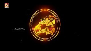 Valleem Thetti Pulleem Thetti Malayalam Full Movie  | Kunjako Boban | Amrita Online Movies