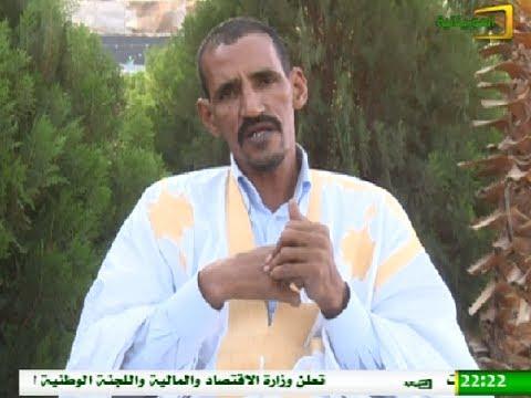 برنامج فسحة أدبية مع الأديب دادي ولد عينين اكا | قناة الموريتانية