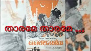 Tharame Tharame - Laila Majnu - K P Udayabhanu , P Leela  - P Bhaskaran - M S Baburaj