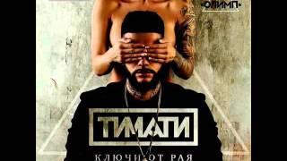 Тимати - Ключи от рая (Max Macally remix)