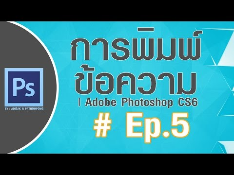 การพิมพ์ข้อความ | Adobe Photoshop CS6