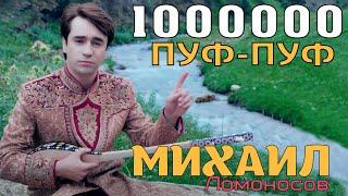 Михаил Ломоносов - Пуф-пуф макун (Клипхои Точики 2020)