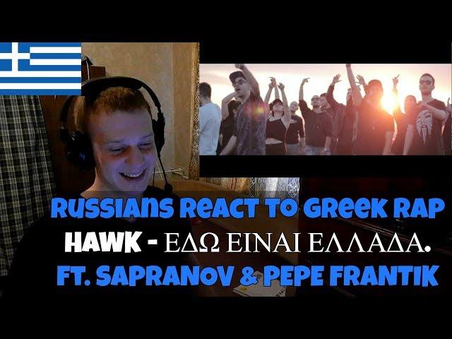 RUSSIANS REACT TO GREEK RAP | HAWK - ??? ????? ??????. ft. SAPRANOV & PEPE FRANTIK | REACTION