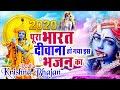Gambar cover भजन हो तो ऐसा दिल खुश हो जायेगा New Krishna Bhajan 2020 - 2020 New Bhajan -Radha Krishna Bhajan 2020