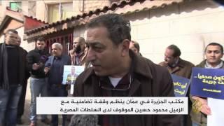 مكتب الجزيرة بالأردن ينظم وقفة تضامنية مع محمود حسين
