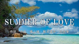 SUMMER OF LOVE / Hi-STANDARD 作詞:横山 健/ 難波 章浩/恒岡 章 作曲...