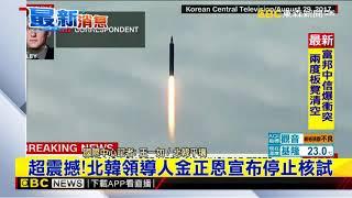 最新》超震撼!北韓領導人金正恩宣布停止核試