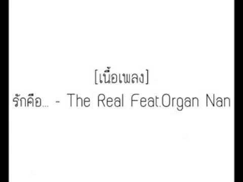 [เนื้อเพลง]The Real - รักคือ Feat.Organ Nan