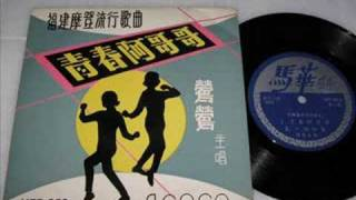 Malaysia 60s go go chinese hokkien songs