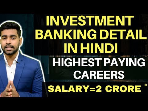 What is Investment Banking in HINDI || Investment Banker ?| Highest Paying Jobs in India | World