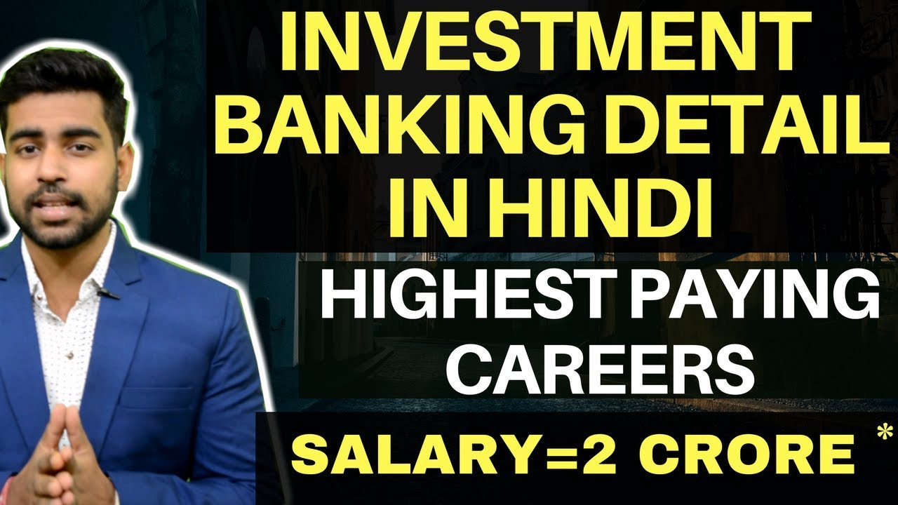 investment banking in india A brief history of investment banking investment advising, commercial banking east india companies in the early 17th century.