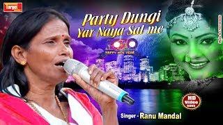 #2020 Ranu Mandal-का नया साल का सबसे पहला गाना हर पार्टी मे मचा रहा है धूम#Part dungi Naya saal me