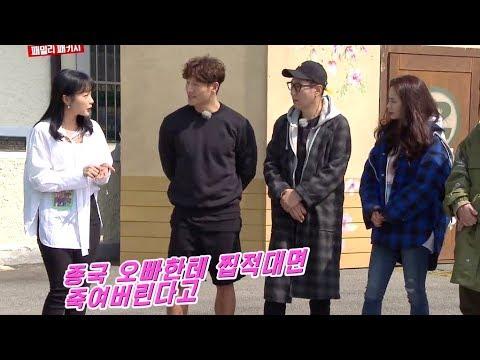 Park myung soo kim jong kook dating