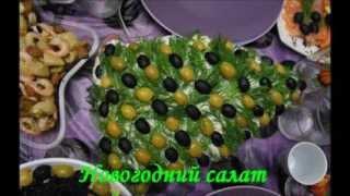 """Салат Новогодний - """"Ёлочка"""""""