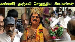 Goundamani and Vairamuthu Pays Last Respect to Crazy Mohan