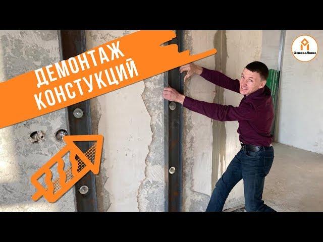 Демонтаж несущих стен| Советы по ремонту| ОсноваЛюкс