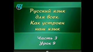Русский язык для детей. Урок 3.9. Приставки и предлоги