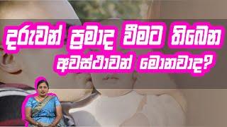 දරුවන් ප්රමාද වීමට තිබෙන අවස්ථාවන් මොනවාද?  | Piyum Vila | 18 - 08 -2020 | Siyatha TV Thumbnail