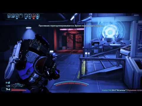 Terminator Effect (Mass Effect 3)