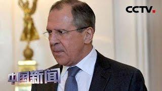 [中国新闻] 沙特石油设施遭袭后续 俄外长拉夫罗夫呼吁海湾国家对话缓解争端 | CCTV中文国际