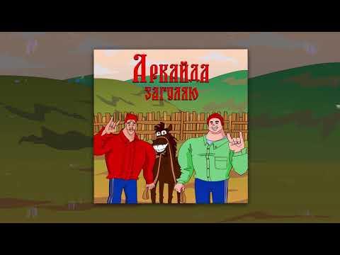 Аркайда - Загуляю (Официальная премьера трека)