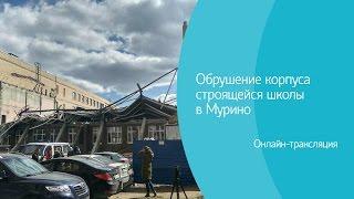 Обрушение корпуса строящейся школы в Мурино