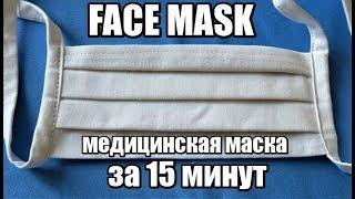 ЭТО ДОЛЖЕН УМЕТЬ КАЖДЫЙ!!!!face mask//медицинская маска/многоразовая маска своими руками за 15 минут