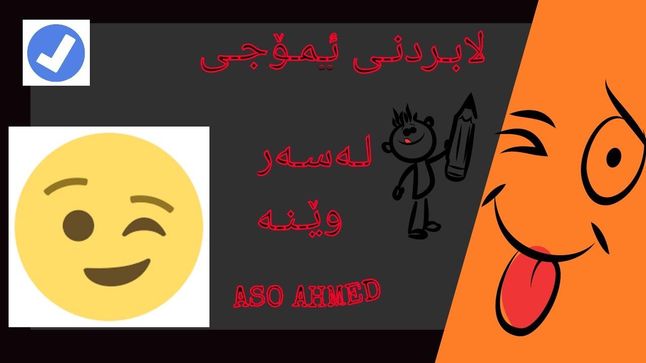How to remove emoji from photo - لابردنی ئیمۆج لەسەر وێنە