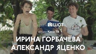 Скриншот: Ирина Горбачёва и Александр Яценко угадывают фильмы по одному кадру