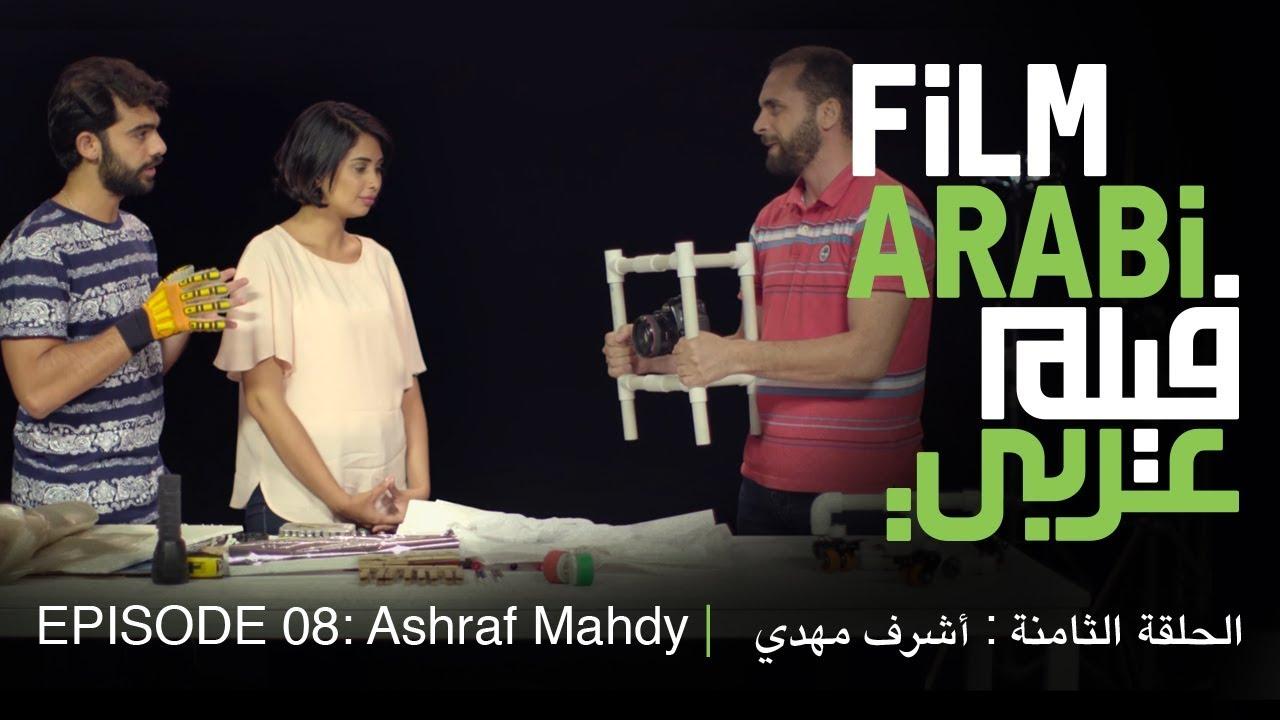 فيلم عربي الحلقة  08 : الأدوات التي قد تحتاجونها أثناء التصوير