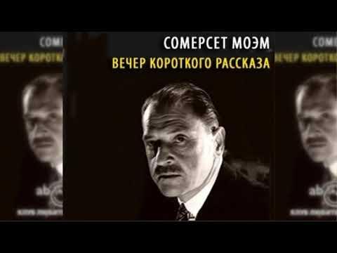 Рассказы, Сомерсет Моэм радиоспектакль слушать