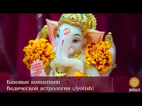 Ведическая астрология обучение - Базовые концепции Ведической астрологии Jyotish
