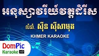 អនុស្សាវរីយ៍វត្តដំរីស ស៊ីន ស៊ីសាមុត ភ្លេងសុទ្ធ - Anuksavory Wat Domrey Sor - DomPic Karaoke