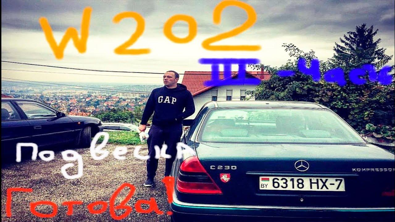 Mercedes w202 Ремонт задней подвески. Часть 3  ПРОШЕЛ ЧЕРЕЗ АД!!! .AutoDogTV