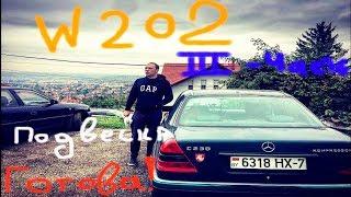 Mercedes w202 Ремонт задней подвески. Часть 3  ПРОШЕЛ ЧЕРЕЗ АД!!! .AutoDogTV(, 2016-10-24T15:59:07.000Z)