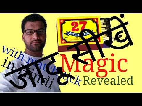 Learn Magic Trick in hindi जादू सीखें  jaadu with matches st