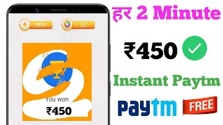 New Earning Apps 2020 || ₹450 Free Daliy Paytm Cash || Best Earning Apps 2020