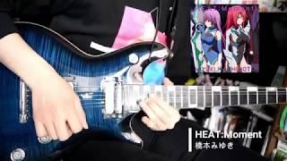 【サークレット・プリンセス OP】HEAT:Moment / 橋本みゆき ギター弾いてみた