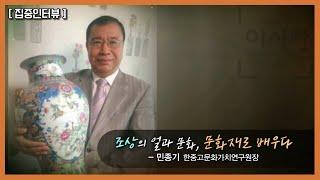 [집중인터뷰] 조상의 얼과 문화, 문화재로 배우다 - …