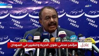 4 مفوضيات سيتم تشكيلها مع العسكري.. شاهد المؤتمر الصحفي لقوى الحرية بالسودان