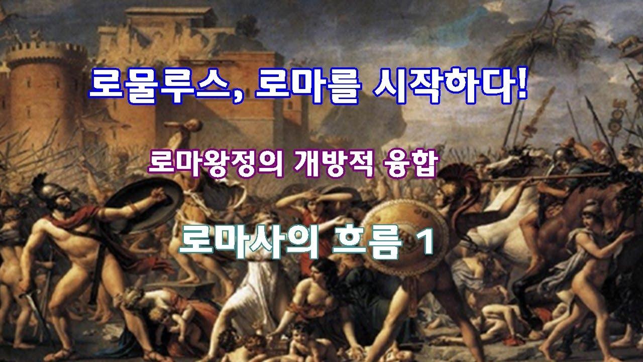 간략로마사 1(왕정시대) - '개방적 융합의 힘'
