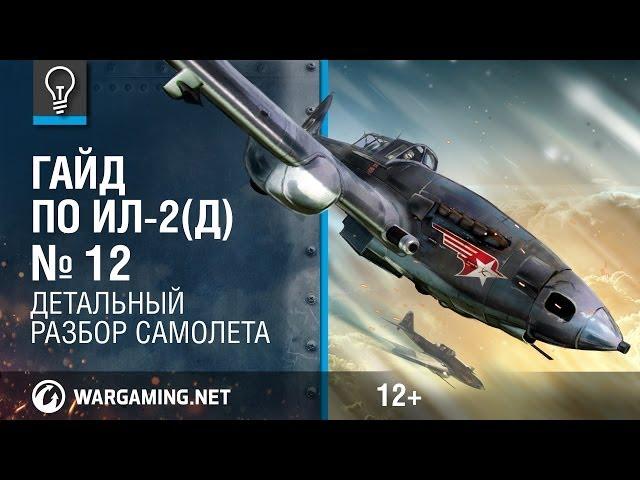 Гайд по Ил-2(д). Как управлять «летающим танком»