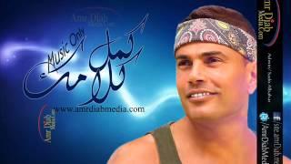"Amr Diab - Kamel Kalamak Music Only | ""عمرو دياب - كمل كلامك ""موسيقى فقط"