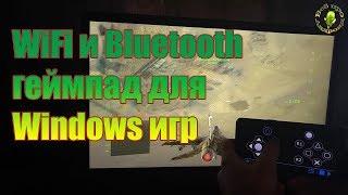 wiFi и Bluetooth геймпад для Windows игр из Андроид