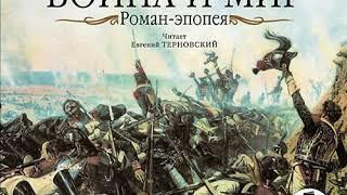 Лев Толстой – Война и мир. В 4-х томах. [Аудиокнига]