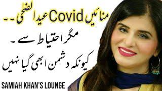 Horoscope | Samiah Khan Wishing EID Mubarak | Samiah Khan's Lounge