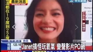 中天新聞》Janet搞怪玩氦氣 變聲影片PO網