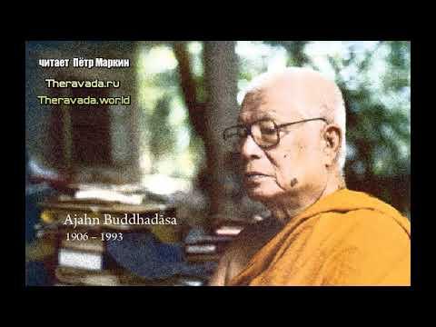 Буддадаса Бхиккху - Руководство к Жизни (аудиокнига) Буддизм